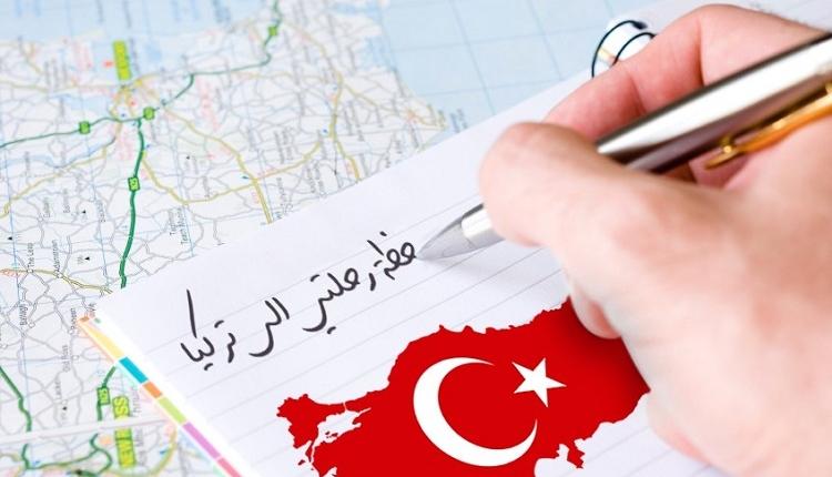 10 أسباب للسفر الى تركيا كرحلة العمر